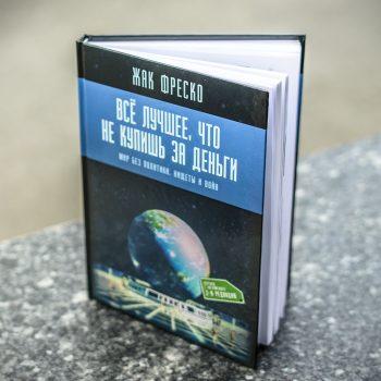 """Книга Жака Фреско """"Все лучшее, что не купишь за деньги"""" в твердом переплете"""