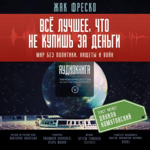 """Аудиокнига, Жак Фреско """"Все лучшее, что не купишь за деньги"""""""