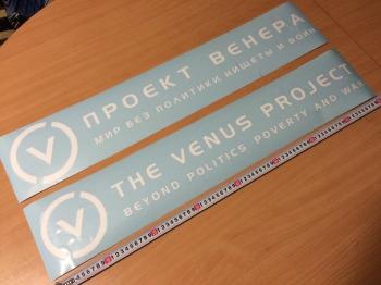 Наклейка на автомобиль Проект Венера на русском и английском