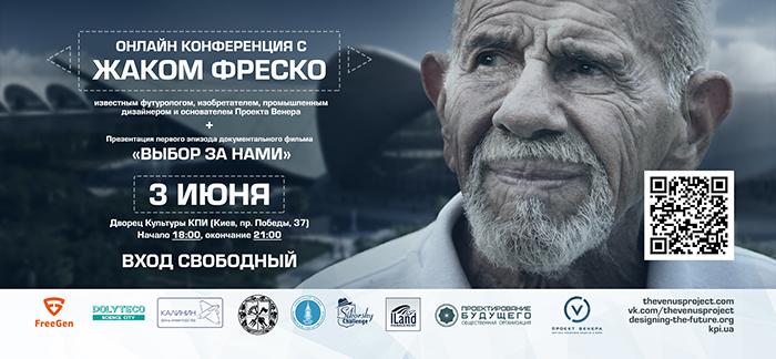 Онлайн конференция с Жаком Фреско в Киеве 3 июня 2015 года